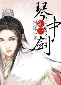琴中剑[综+剑三]